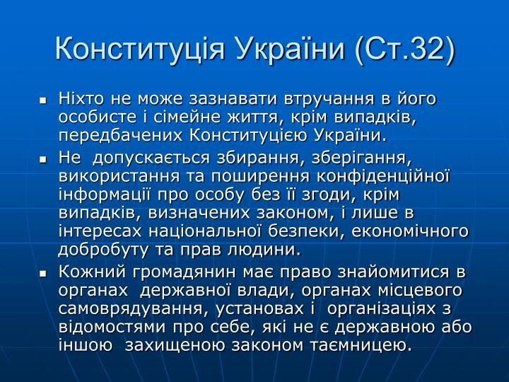 Конституція України (Ст.32)