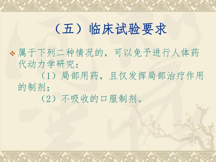 (五)临床试验要求