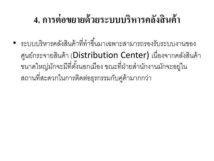 4. การต่อขยายด้วยระบบบริหารคลังสินค้า