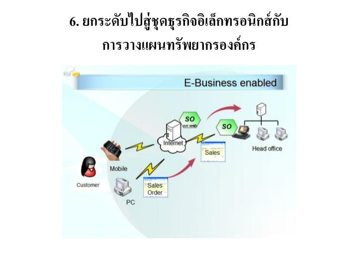 6. ยกระดับไปสู่ชุดธุรกิจอิเล็กทรอนิกส์