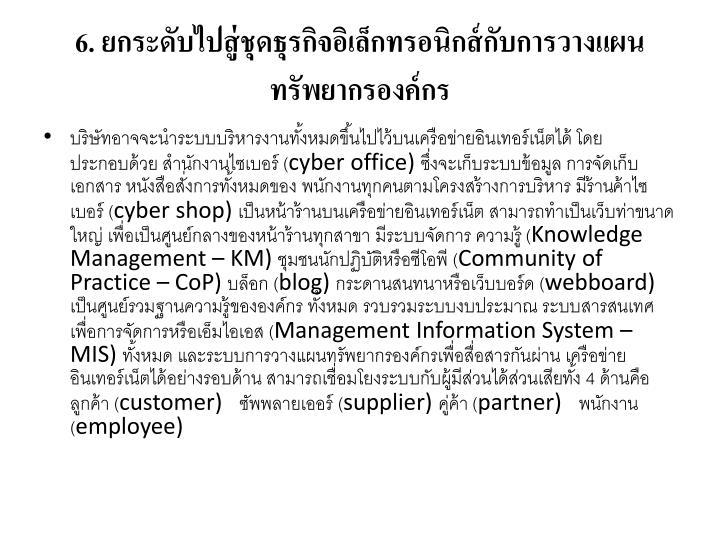 6. ยกระดับไปสู่ชุดธุรกิจอิเล็กทรอนิกส์กับการวางแผนทรัพยากรองค์กร