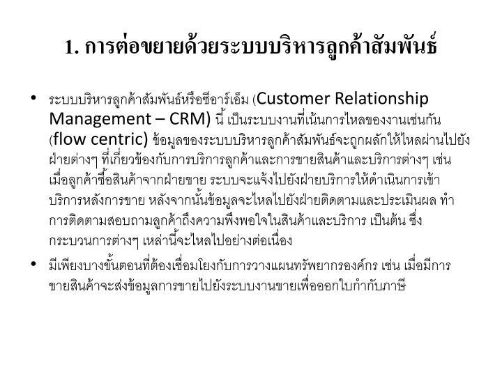 1. การต่อขยายด้วยระบบบริหารลูกค้าสัมพันธ์