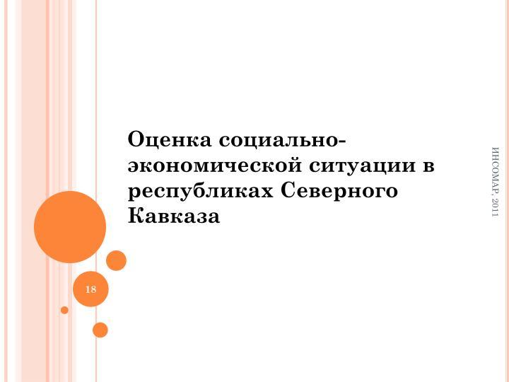 Оценка социально-экономической ситуации в республиках Северного Кавказа