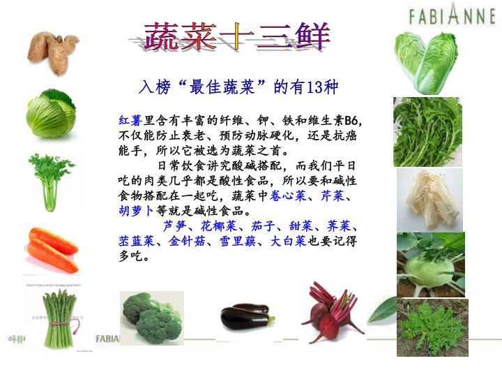 蔬菜十三鲜