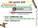 hot patato1