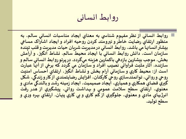 مشخصات مادردارای جنین پسر سازماندهی در مدیریت ppt