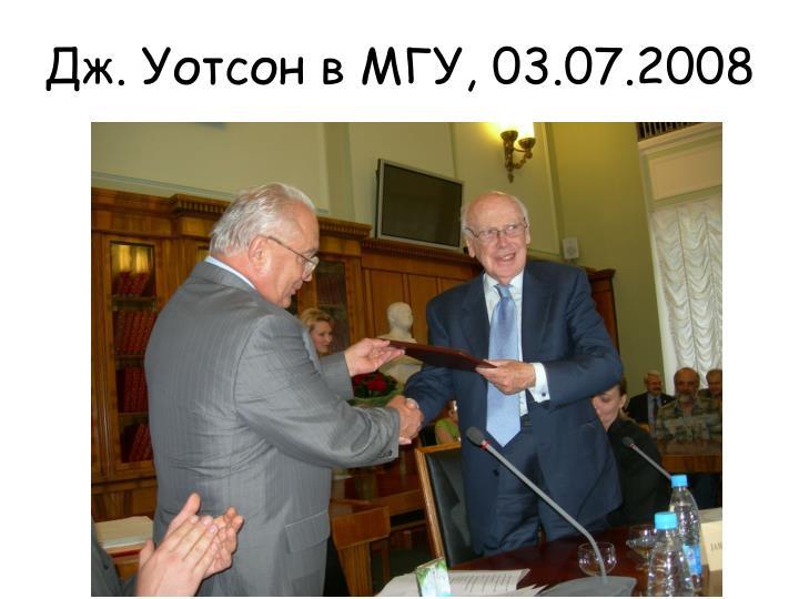 Дж. Уотсон в МГУ, 03.07.2008