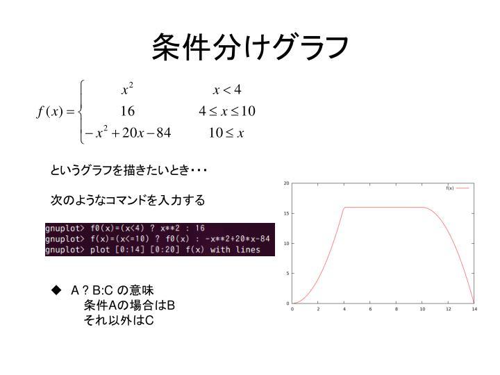 条件分けグラフ