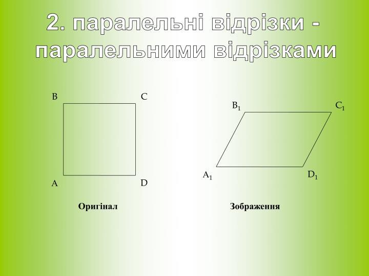 2. паралельні відрізки -