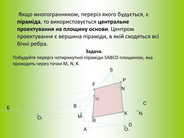 Якщо многогранником, переріз якого будується, є
