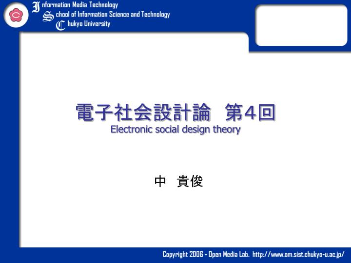 Electronic social design theory