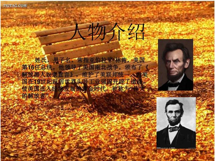 """姓氏,男子名。常指亚伯拉罕·林肯,美国第16任总统。他领导了美国南北战争,颁布了《解放黑人奴隶宣言》,维护了美联邦统一,为美国在19世纪跃居世界头号工业强国开辟了道路,使美国进入经济发展的黄金时代,被称为""""伟大的解放者""""。"""