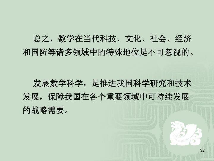 总之,数学在当代科技、文化、社会、经济和国防等诸多领域中的特殊地位是不可忽视的。