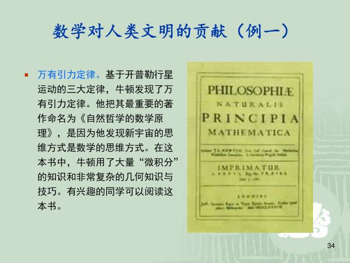 数学对人类文明的贡献(例一)
