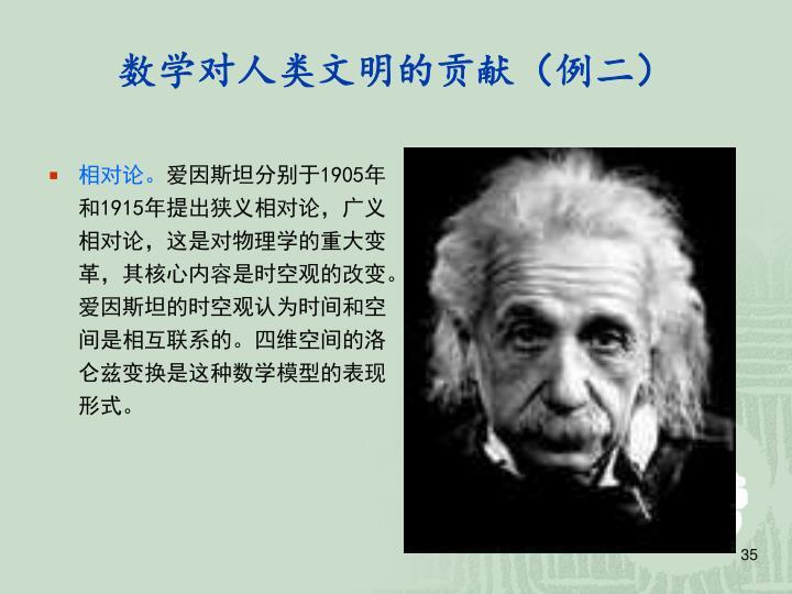 数学对人类文明的贡献(例二)