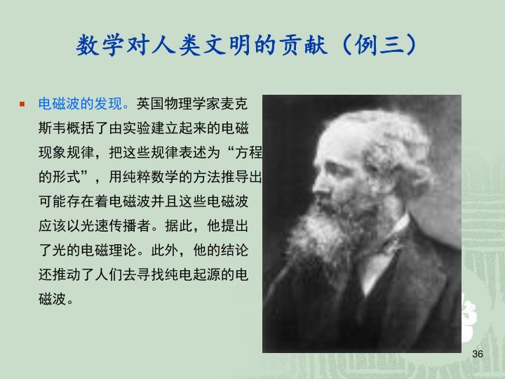 数学对人类文明的贡献(例三)