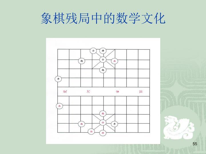 象棋残局中的数学文化