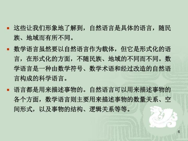 这些让我们形象地了解到,自然语言是具体的语言,随民族、地域而有所不同。