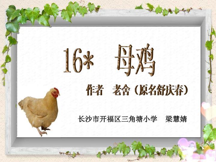 长沙市开福区三角塘小学    梁慧婧