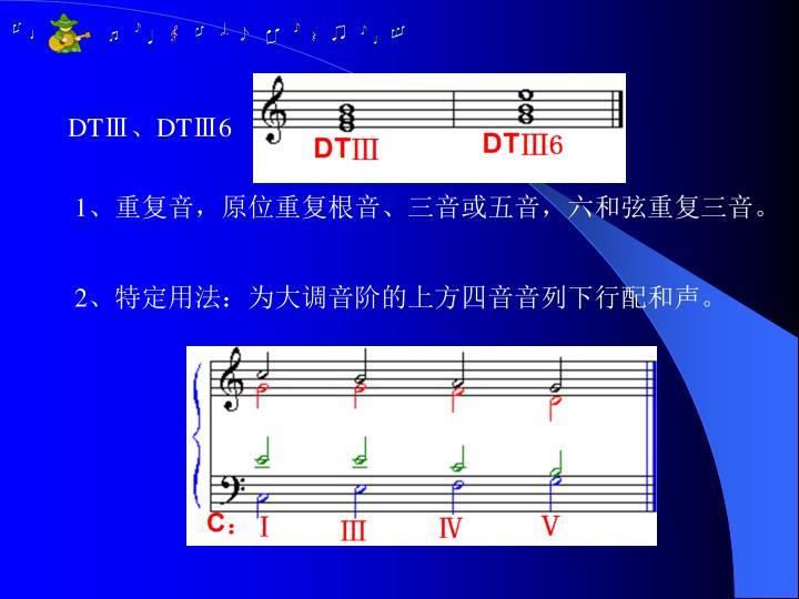 DTⅢ、DTⅢ6