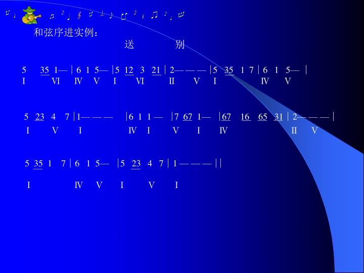 和弦序进实例: