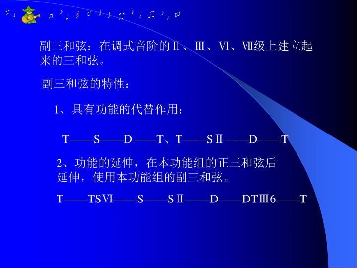 副三和弦:在调式音阶的Ⅱ、Ⅲ、Ⅵ、Ⅶ级上建立起
