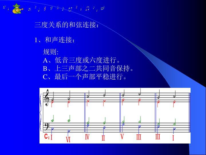 三度关系的和弦连接: