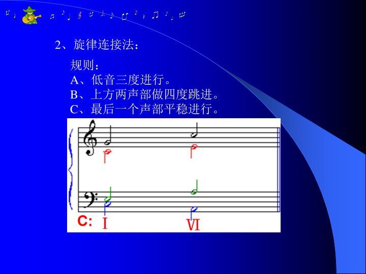 2、旋律连接法: