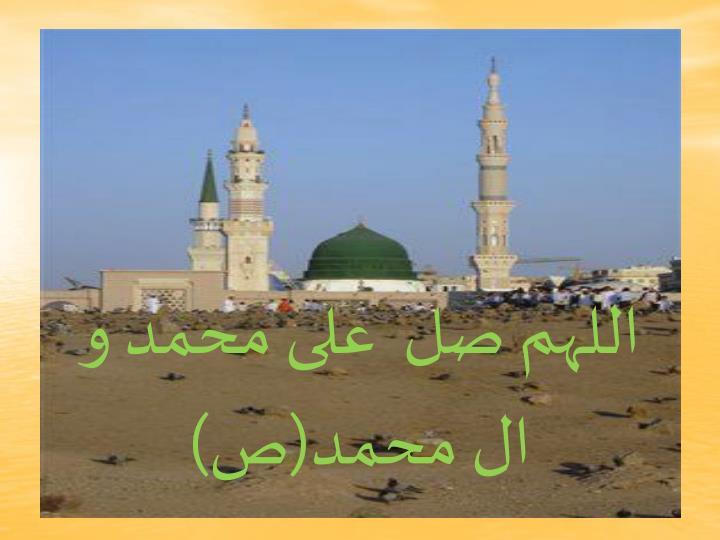 اللهم صل  علی محمد و ال محمد(ص)