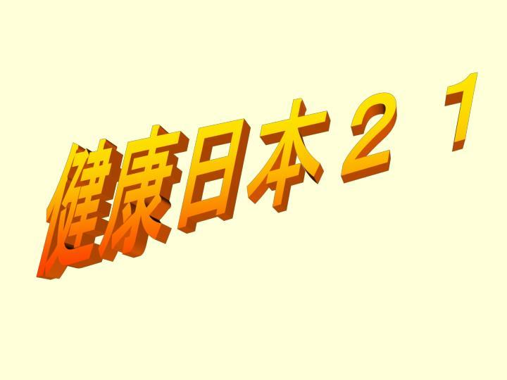 健康日本21