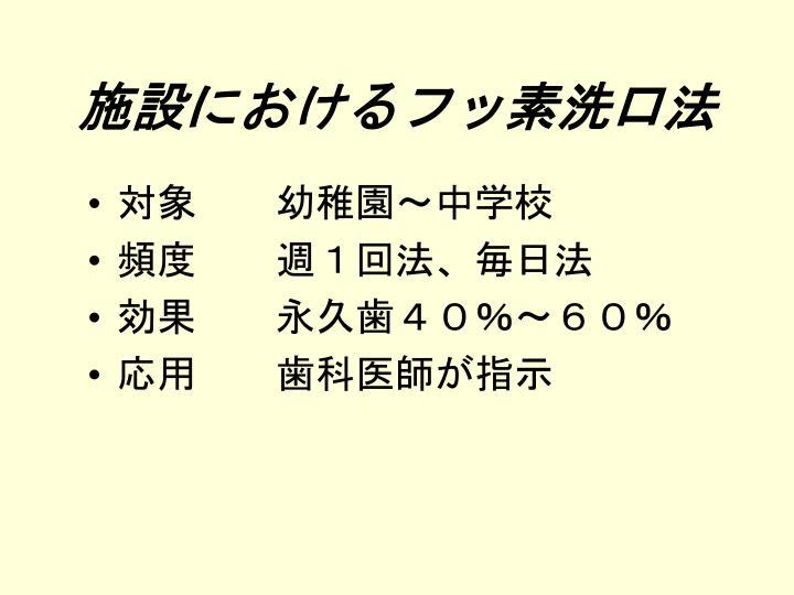 施設におけるフッ素洗口法