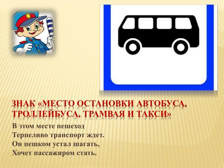 Знак «Место остановки автобуса, троллейбуса, трамвая и такси»