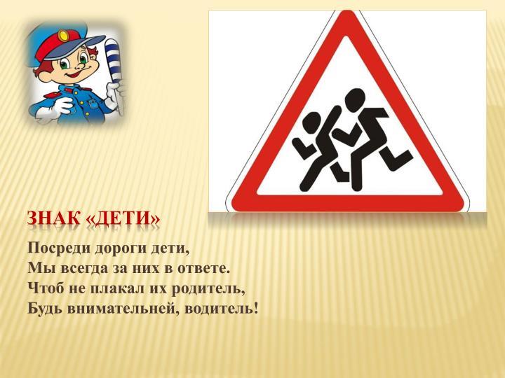 Знак «Дети»