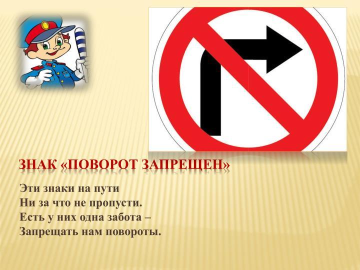 Знак «Поворот запрещен»