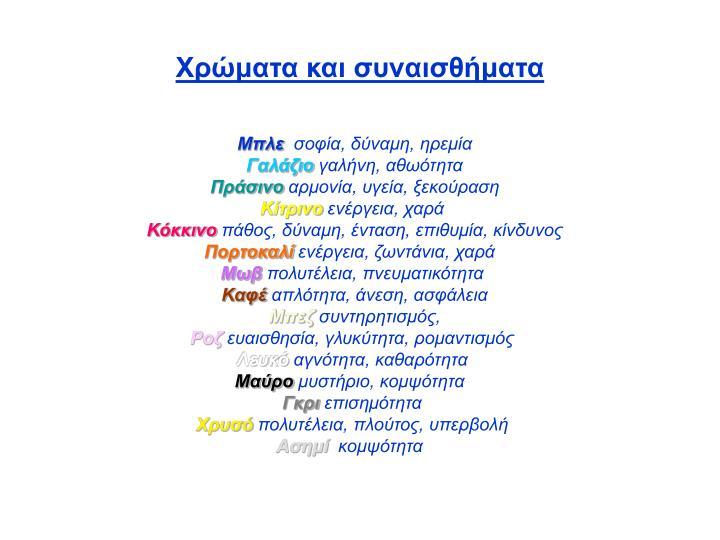 Χρώματα και συναισθήματα