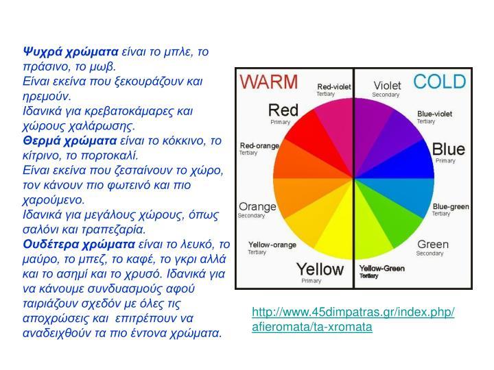 Ψυχρά χρώματα