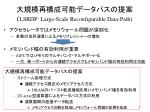 lsrdp large scale reconfigurable data path