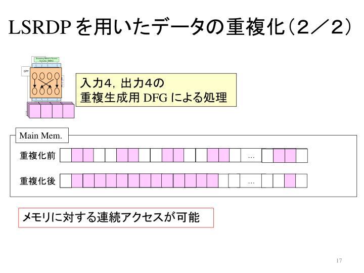 LSRDP