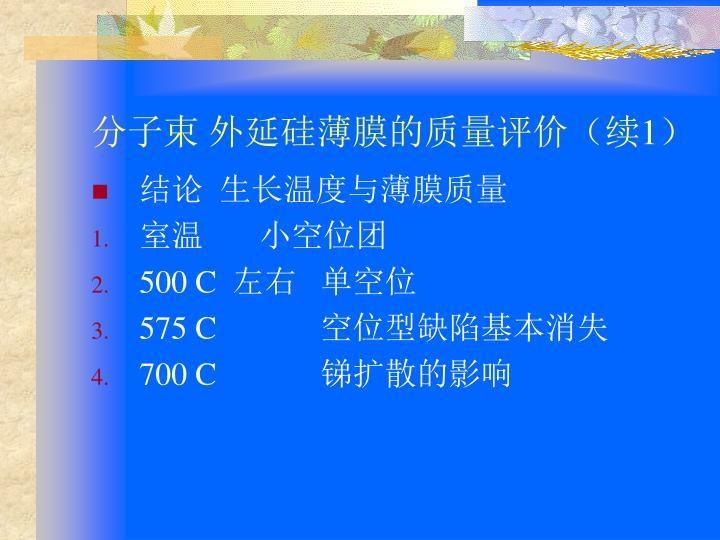 分子束 外延硅薄膜的质量评价(续
