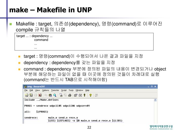 make – Makefile in UNP