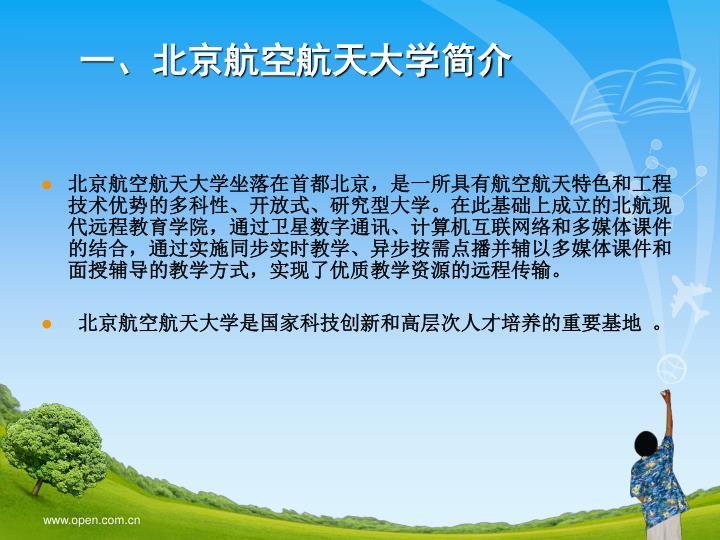 一、北京航空航天大学简介