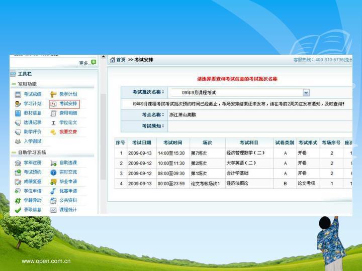 www.open.com.cn