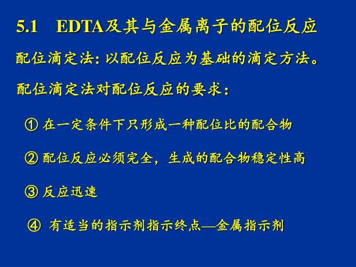 5.1    EDTA