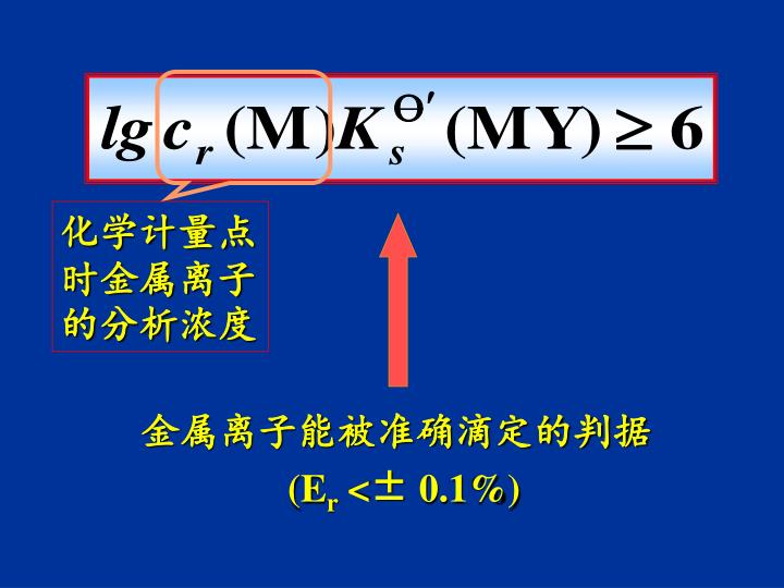化学计量点时金属离子的分析浓度