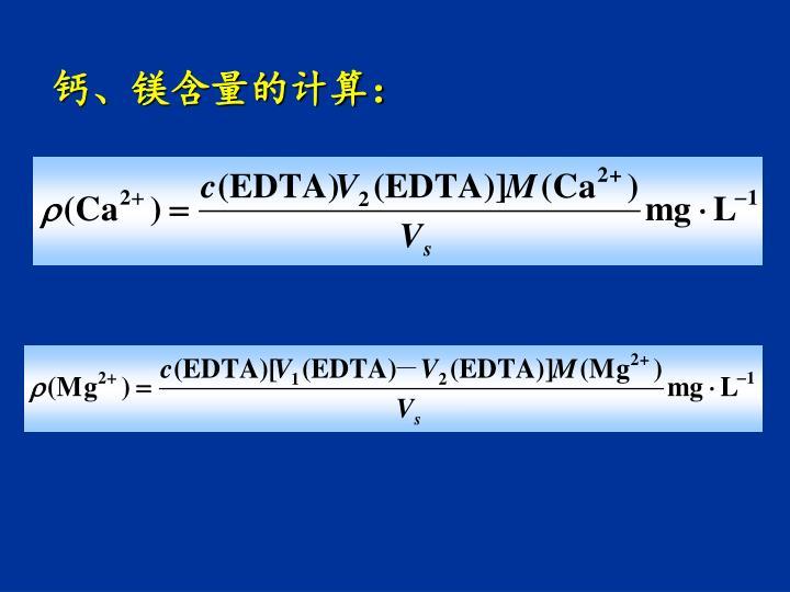 钙、镁含量的计算: