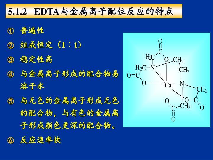 5.1.2   EDTA