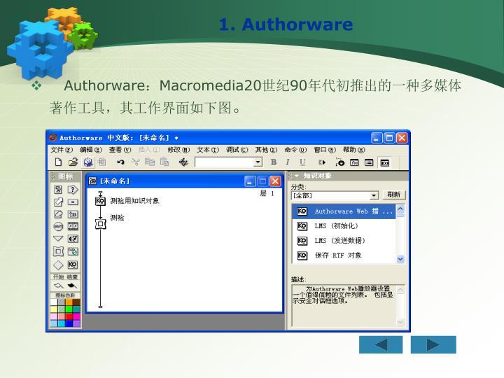 1. Authorware
