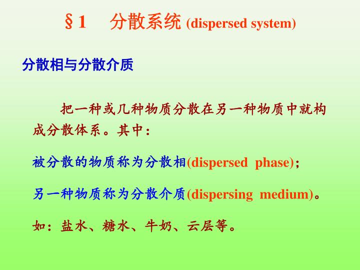 1 dispersed system