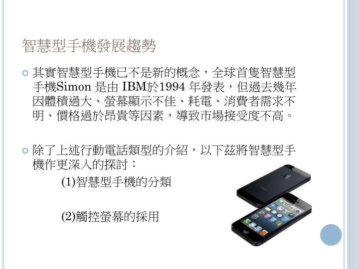 智慧型手機發展趨勢