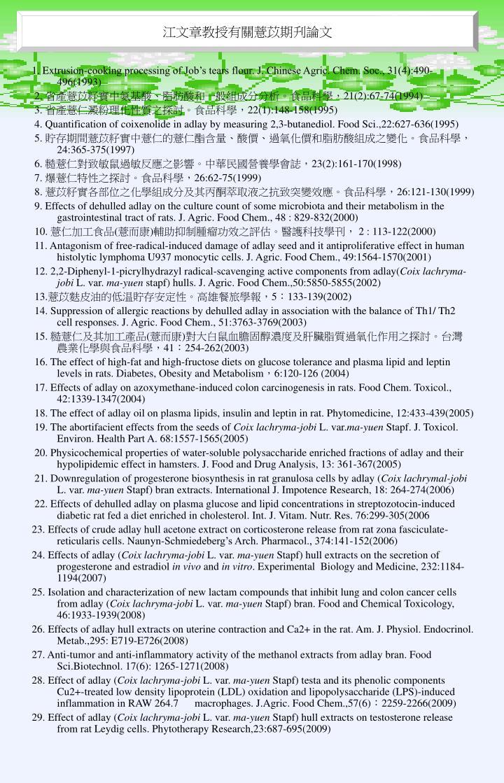 江文章教授有關薏苡期刋論文